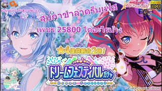 Bang Dream JP - 2021 Summer Dream Festival สุ่มกาชาล่าดรีมเฟสเพชร 25800 ได้อะไรบ้าง [HD 1080p]