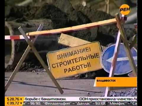 Владивосток без воды
