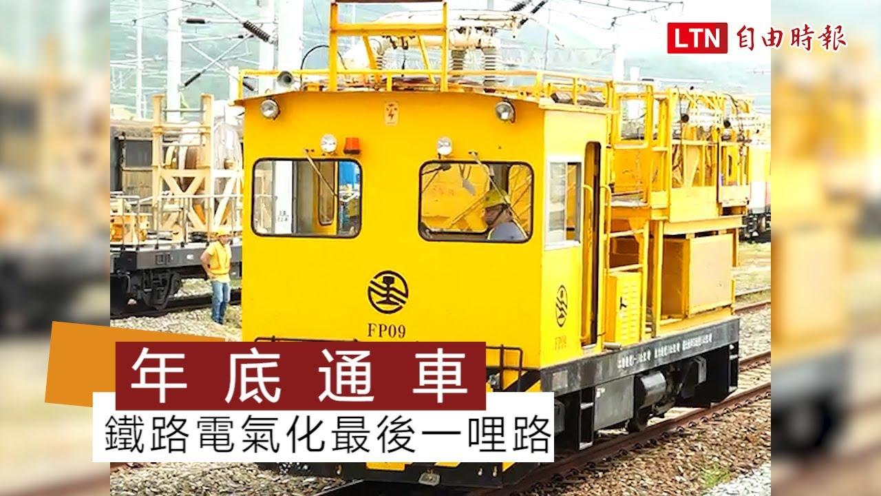 半世紀工程!台灣鐵路電氣化最後一哩路 年底通車