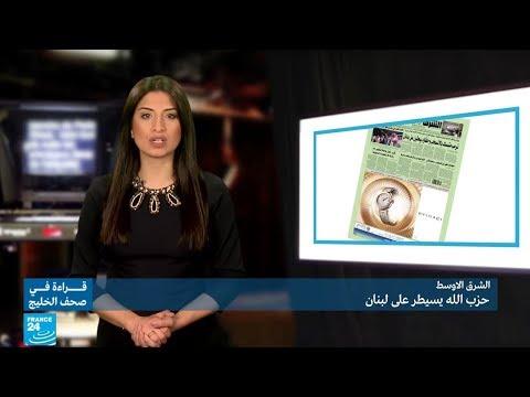 الشرق الأوسط: حزب الله يسيطر على لبنان  - نشر قبل 3 ساعة