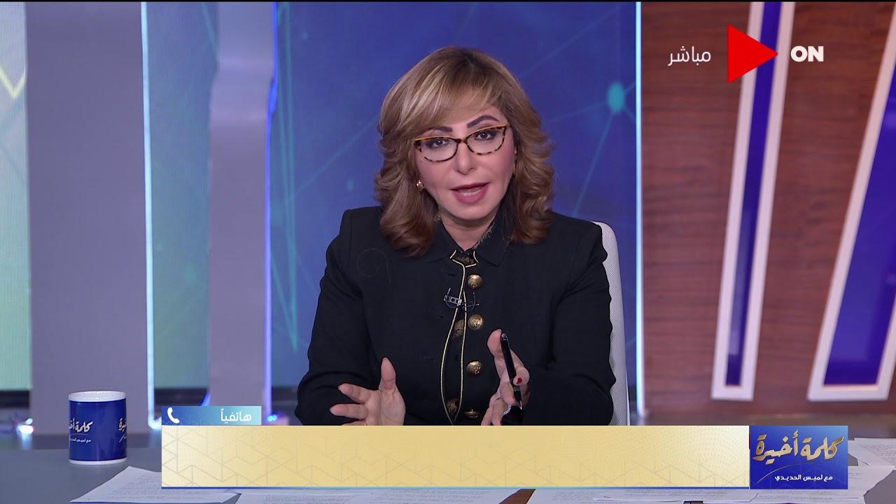 كلمة أخيرة - وزيرة التضامن الاجتماعي:أغلقنا 11 حضانة بسبب عدم إتخاذ الاجراءات الاحترازية