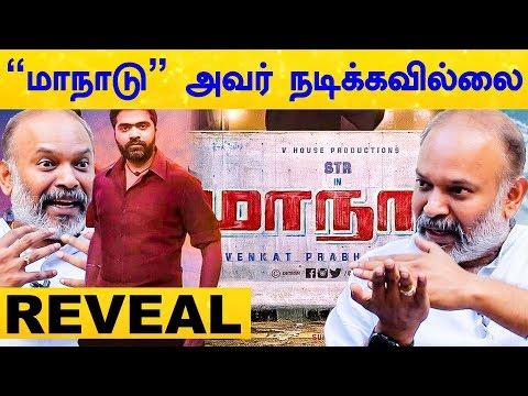He did not act in Maanadu film - Venkat Prabhu's clarification   Simbu   Arjun   Tamil Cinema   News