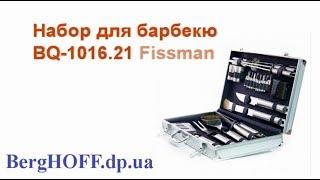 Набор для барбекю BQ-1016.21 Fissman - Обзор от BergHOFF.dp.ua