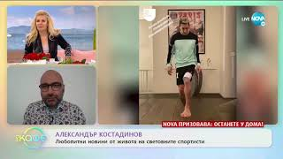 """Александър Костадинов: Любопитни новини от живота на световните спортисти - """"На кафе"""" (24.03.2020)"""