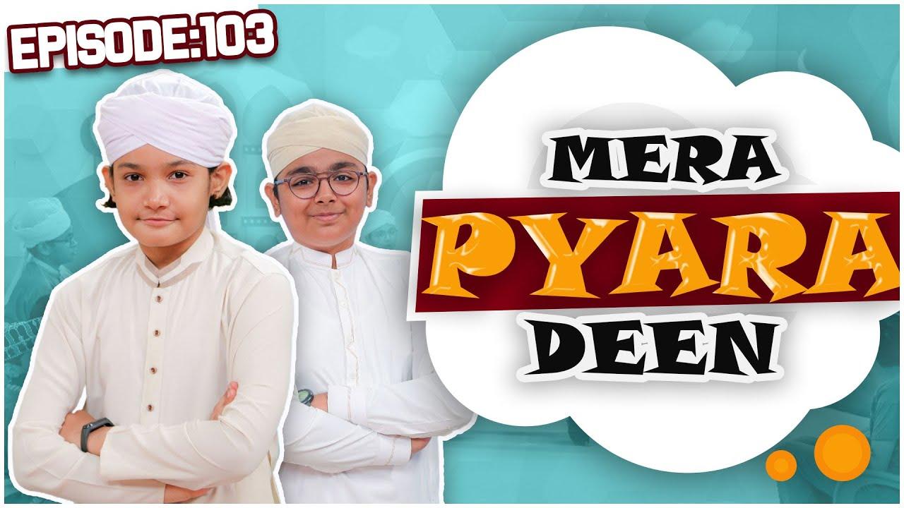 Mera Pyara Deen Ep # 103 | Islamic Show For Kids | Kids Madani Channel