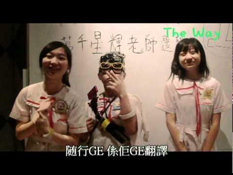 FYK-①THE WAY宣傳片