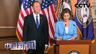 [中国新闻] 美国总统特朗普弹劾调查进入关键阶段 | CCTV中文国际