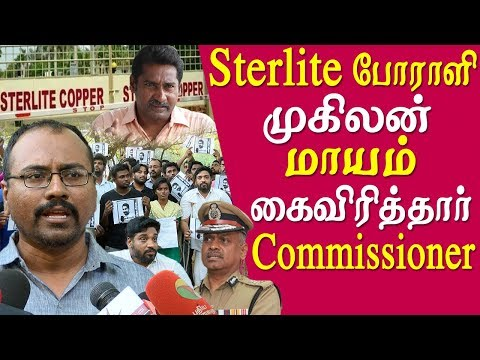 Mugilan missing - where is mugilan activist demand chennai commissioner tamil news live