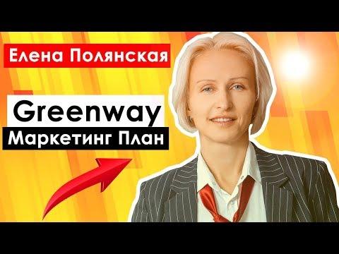 Гринвей маркетинг план .Greenway маркетинг план от Елены Полянской