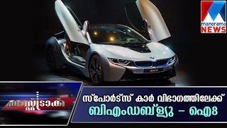 BMW i8 in the sports car segment