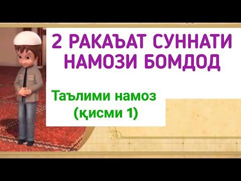 ТАРЗИ ХОНДАНИ НАМОЗ (қисми 1)  طرز خواندن نماز