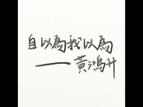 黃鴻升-自以為我以為 Lyrics (巷弄裡的那家書店插曲)