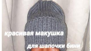 Красивая макушка для шапочки бини