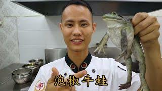 """厨师长教你:""""泡椒牛蛙"""" 的正宗做法,真正的特色菜(内有宰杀画面,如有不适慎入)"""