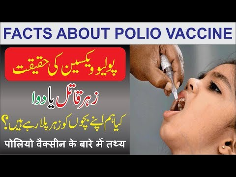 Facts about polio Vaccine in Urdu & Hindi