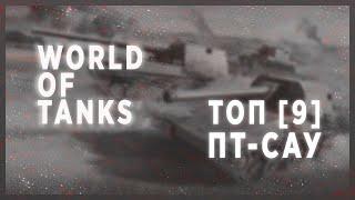 World Of Tanks ТОП 9 ПТ-САУ
