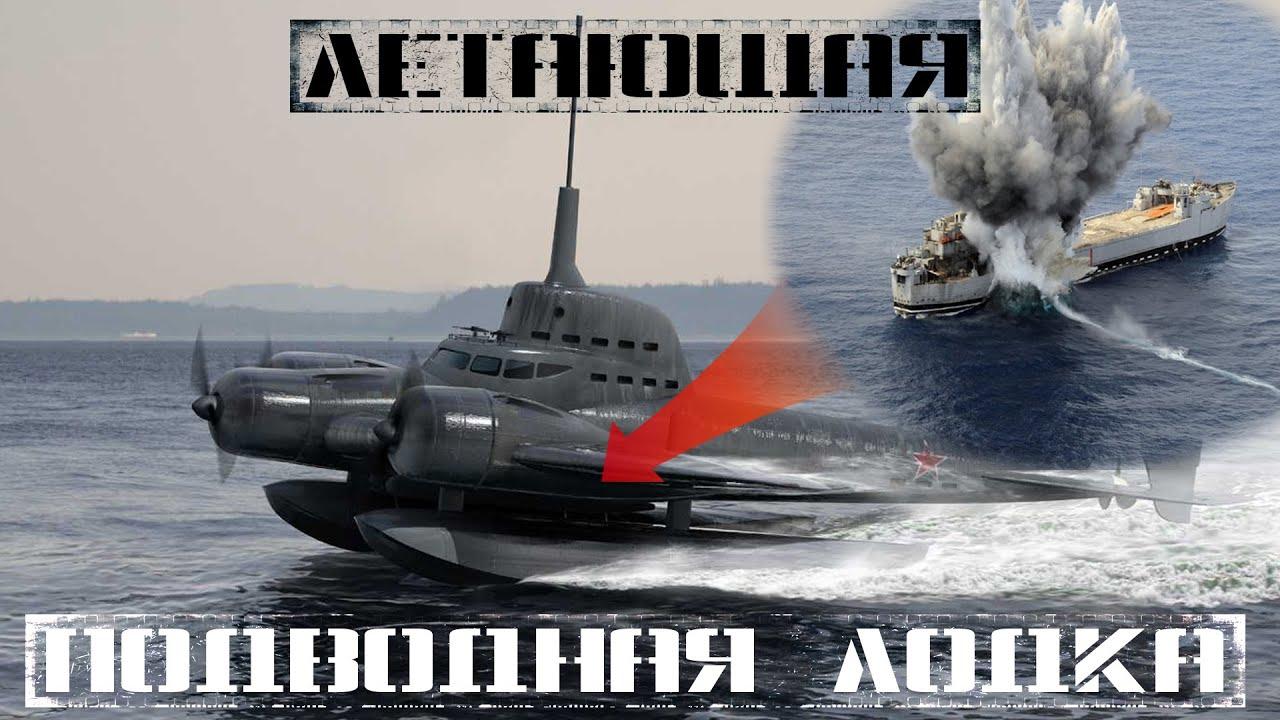 сопротивление подводной лодки