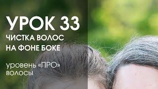 Урок 33. Чистка волос на фоне боке