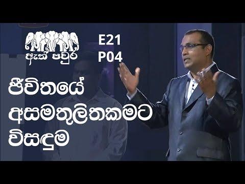 ATH PAVURA - [ E21 - P4 ] Health and life counselling - Vidath Akalanka