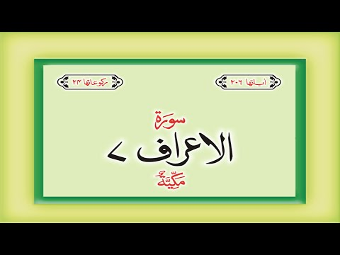 Surah 7 Al Araf – Chapter 7 Al Araf HD complete Quran with Urdu Hindi translation