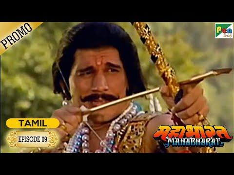 Download Mahabharat (மகாபாரதம்) - Episode 09 - Promo | B.R. Chopra | Pen Bhakti Tamil