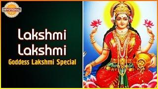 Goddess Lakshmi Devotional Song | Lakshmi Lakshmi Tamil Popular Song | Devotional TV