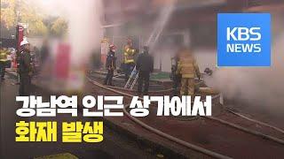 서울 강남 상가에 불…소방관 등 17명 부상 / KBS…
