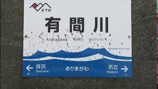 有間川駅 接近メロディー集(非密着)
