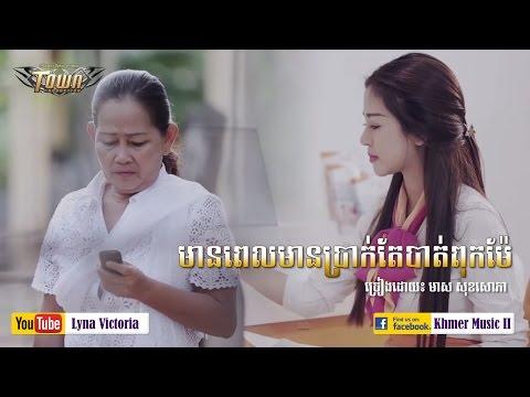 Meas Soksophea, Mean Pel Mean Brak Tae Bat Puk Mae, Town Prodution VCD Vol 45, Lyna Victoria Channel
