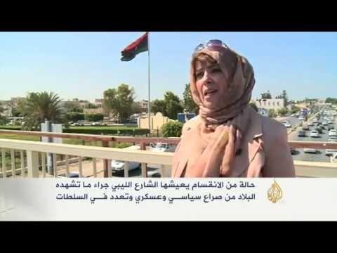 حالة الانقسام في الشارع الليبي