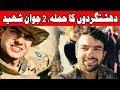فورسسز کی گاڑی پر دہشتگردوں کی فائرنگ، 2 جوان شہید