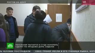 Нтв Чп По Каратаева Г. Ростов-На-Дону