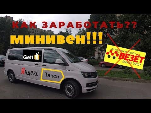 Яндекс купил ВЕЗЁТ.Тариф МИНИВЕН!!ТАКСИ СПБ.