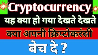 crypto market crash today | cryptocurrency में यह क्या हो गया  | cryptocurrency news today