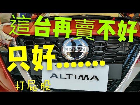 Altima新車預賞,日產好料都上了,酸民們會買單嗎?各車廠安全配備比較表
