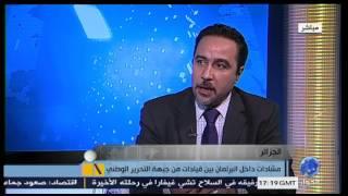 الجزائر : تعليق سليم الصالحي على الخلاف داخل البرلمان بين قيادات من جبهة التحرير الوطني