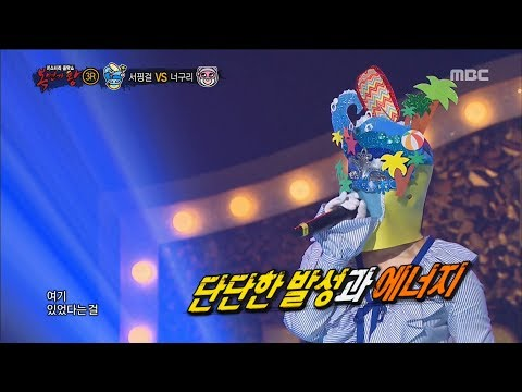 [King of masked singer] 복면가왕 - 'surfing girl' 3round - Love, Never Fade 20170604