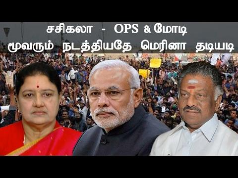 Jallikattu Protest சசிகலா - OPS & மோடி மூவரும் நடத்தியதே மெரினா தடியடி  -~-~~-~~~-~~-~- Please watch: