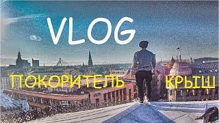 Vlog_$ ЗАЛЕЗ НА HOSTEL ВОЗЛЕ ЦЕНТРАЛЬНОГО МАКА | ЖЁСТКАЯ ПИЗДИЛОВКА(, 2017-04-02T08:41:36.000Z)