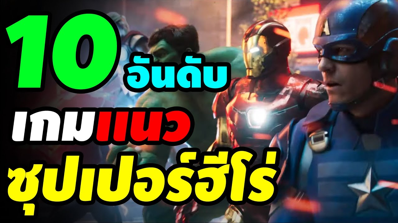 Hero Fact: 10 อันดับ เกมเเนวซุปเปอร์ฮีโร่สุดยอดเยี่ยม ที่ควรค่าเเกการเสียเงิน!!!