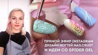 Идеи дизайна ногтей 💅 Nailcrust и гель паутинка