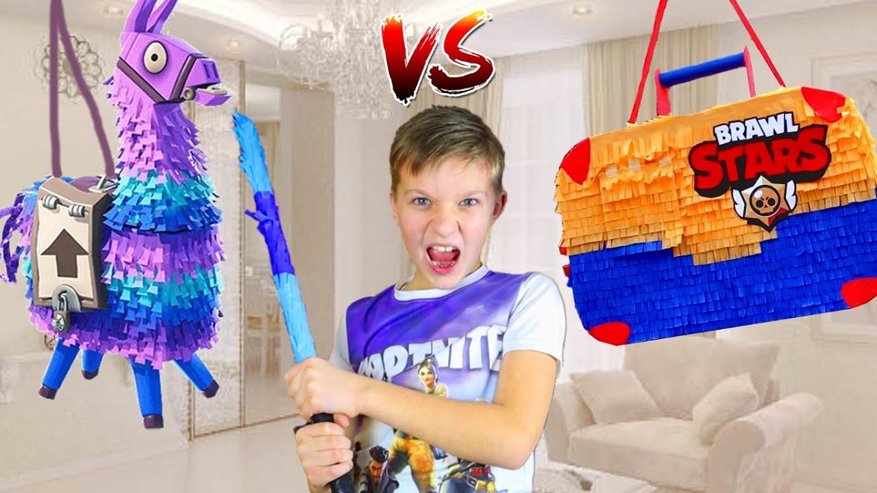 Фортнайт VS Бравл Старс! Какая Пиньята с ПОДАРКАМИ круче? Fortenite против Brawl Stars!