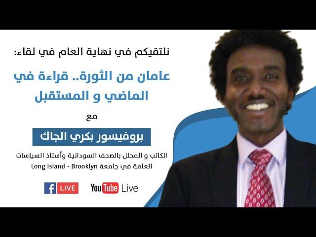 عامان على الثورة .. لقاء مع بروفيسور بكري الجاك