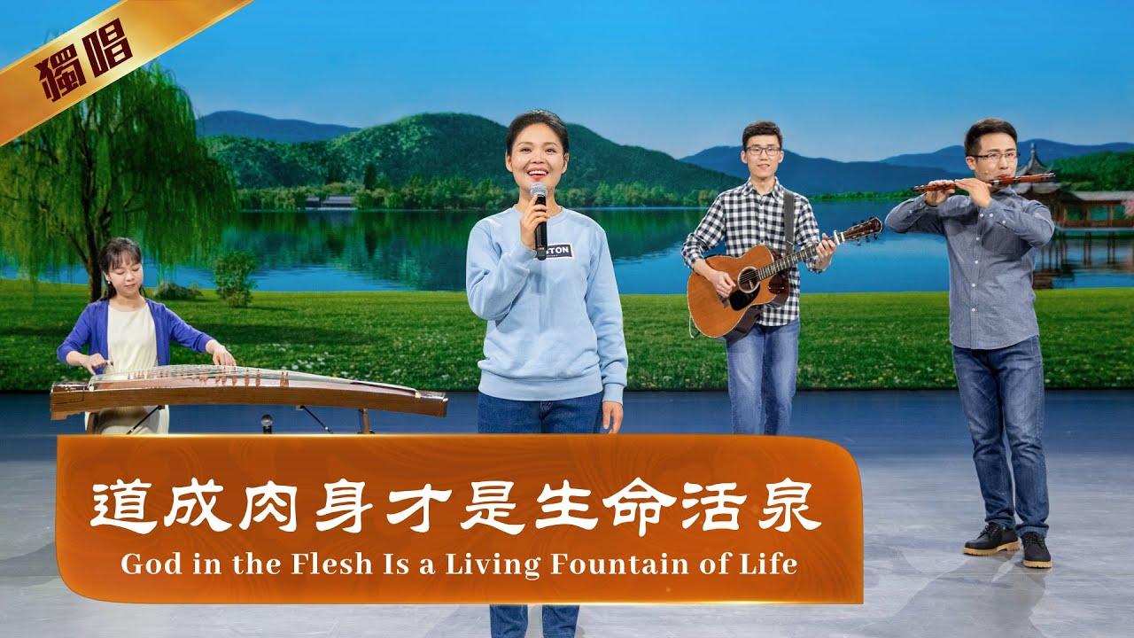 基督教會詩歌《道成肉身才是生命活泉》