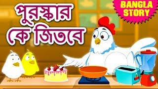 পুরস্কার কে জিতবে - Who Will Get the Reward | Rupkothar Golpo | Bangla Cartoon | Bengali Fairy Tales