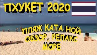 Пхукет 2020 Phuket Ката Пляж январь 2020 Море/Штиль Погода ясная. Почему пляж пустой? Цены на спорт