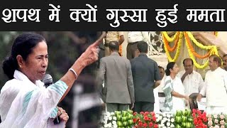 HD Kumaraswami की Swearing-in ceremony में गुस्सा हुई Mamata Banerjee, Watch Video | वनइंडिया हिन्दी