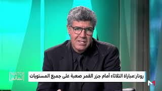 نصيحة عبد الغني العثماني لرونار قبل مباراة العودة أمام جزر القمر