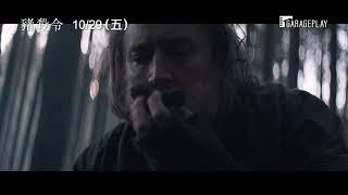 豬豬版《捍衛任務》!?【豬殺令】Pig 電影預告 10/29(五) 舌尖上的復仇