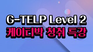 [시대플러스]G-TELP Level2 케이티박의 청취 특강 04강